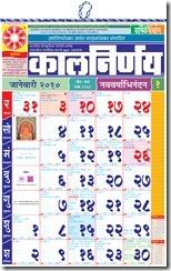 Marathi copy