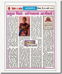Kishor Kulkarni tarun bharat Articles 2014_Page_12