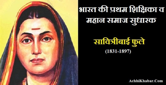 Savitribai-Phule-Biography-in-Hindi