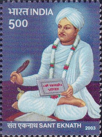 Eknath_2003_stamp_of_India